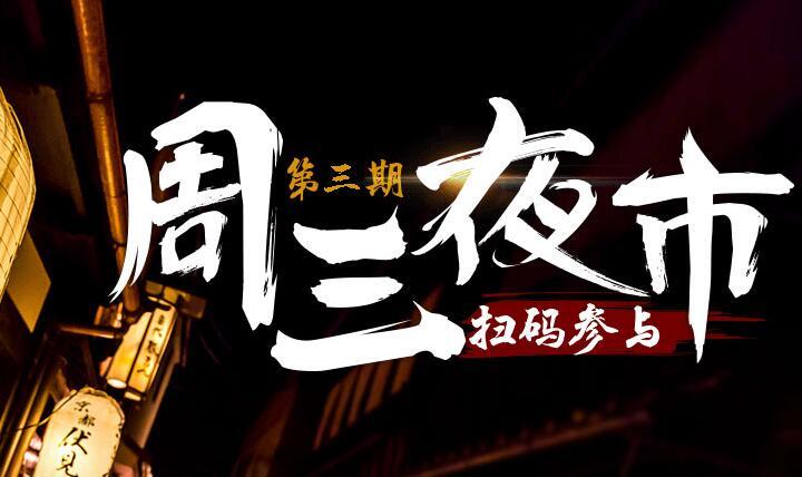 【春秋旅游】周三夜市 日本旅游签证99元