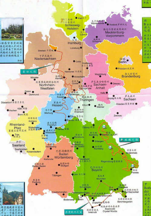 德国旅游地图高清中文版